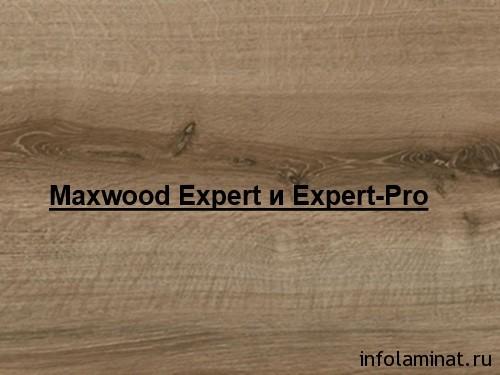 ламинат Maxwood Expert и Expert-Pro