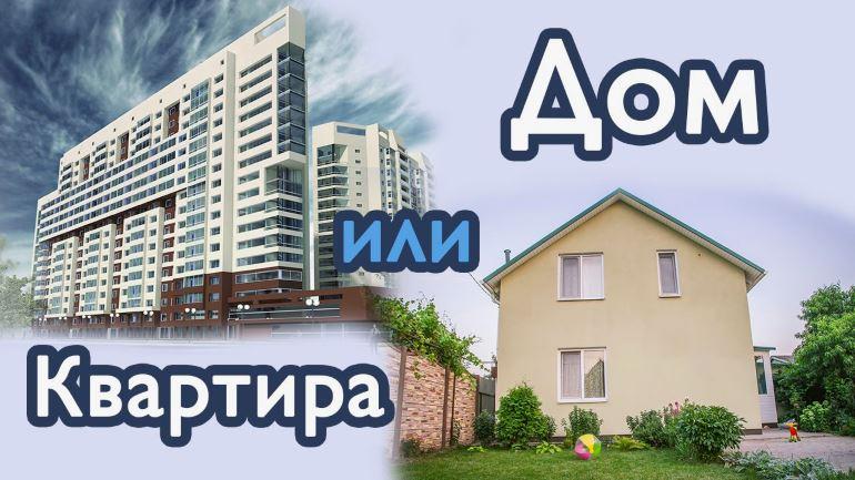 Квартира или дом - что выбрать?