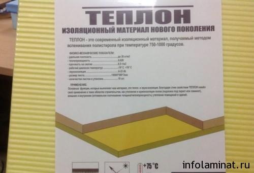 Изготовление и применение подложки Теплон