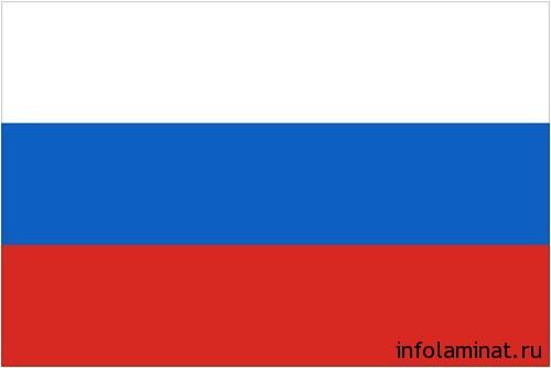 ламинат российского производства