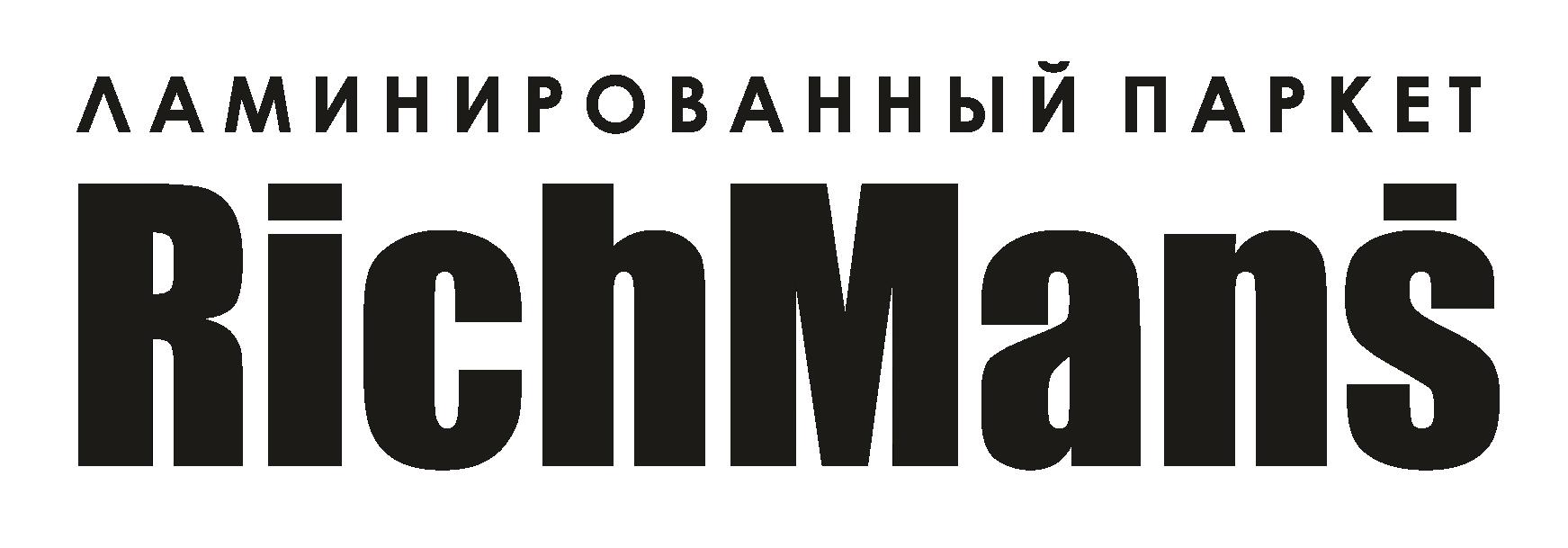 Ламинат RichManS (РичМанс)